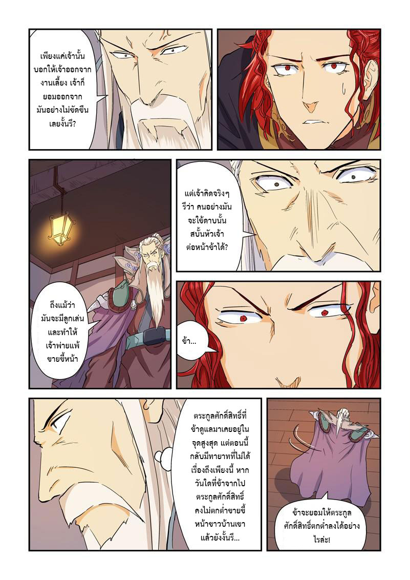 Tales of Demons and Gods ตอนที่ 140.2 หน้า 4