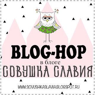 Blog Hop - в Совушке Славии