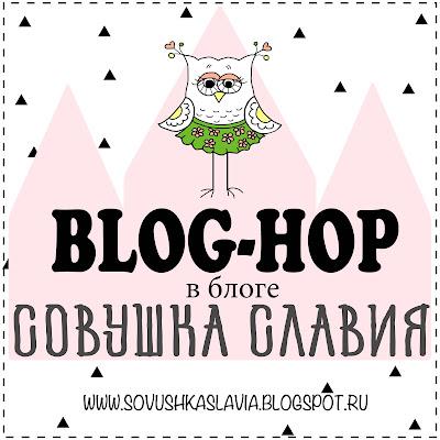 Blog Hop - от Совушки Славии