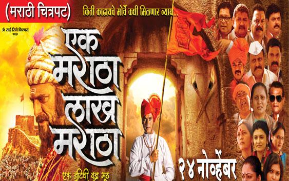 Ek Maratha Lakh Maratha (2017) Marathi Movie