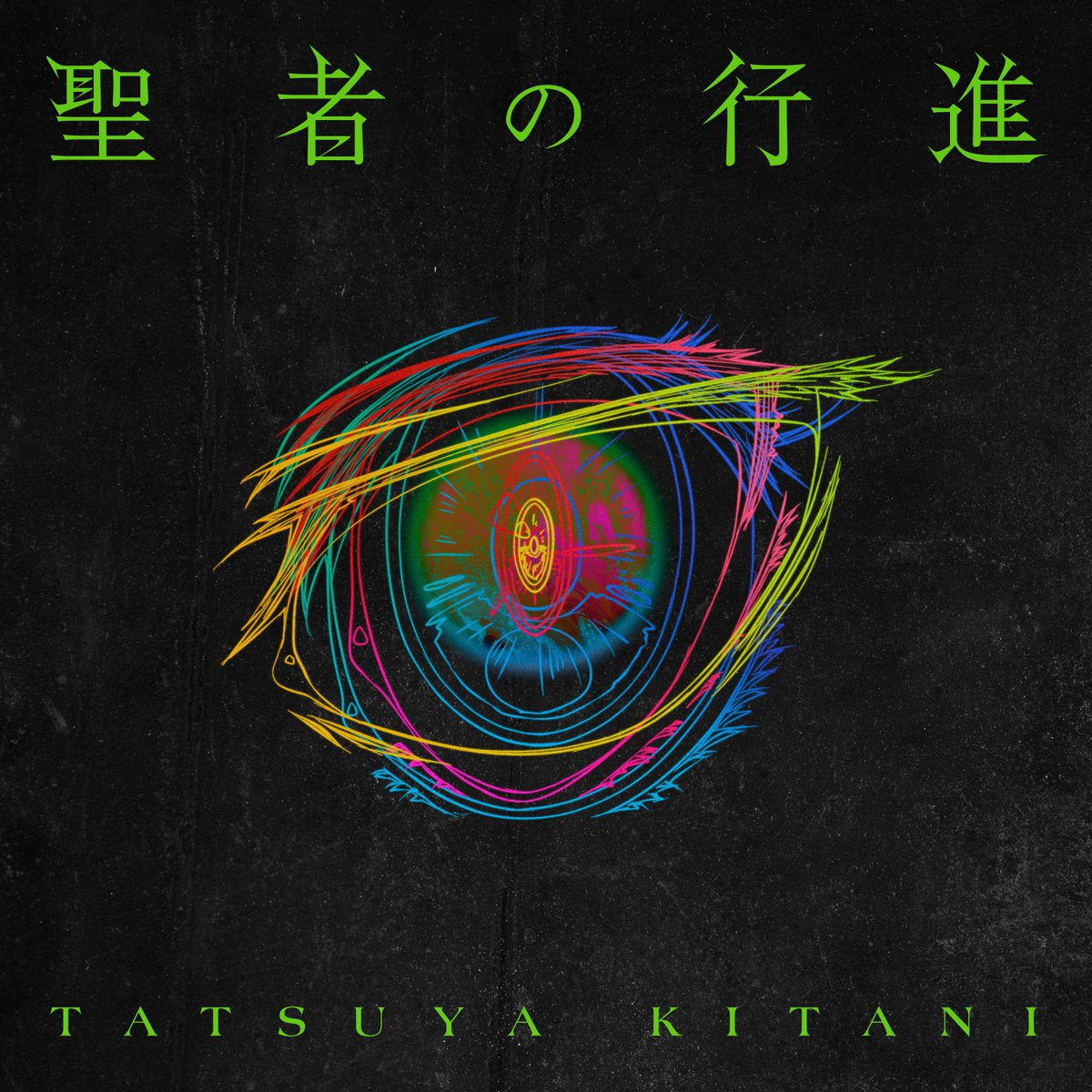 キタニタツヤ - 聖者の行進