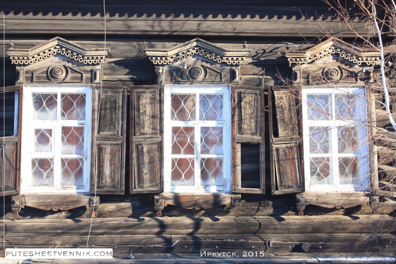 Три окна дома в Иркутске