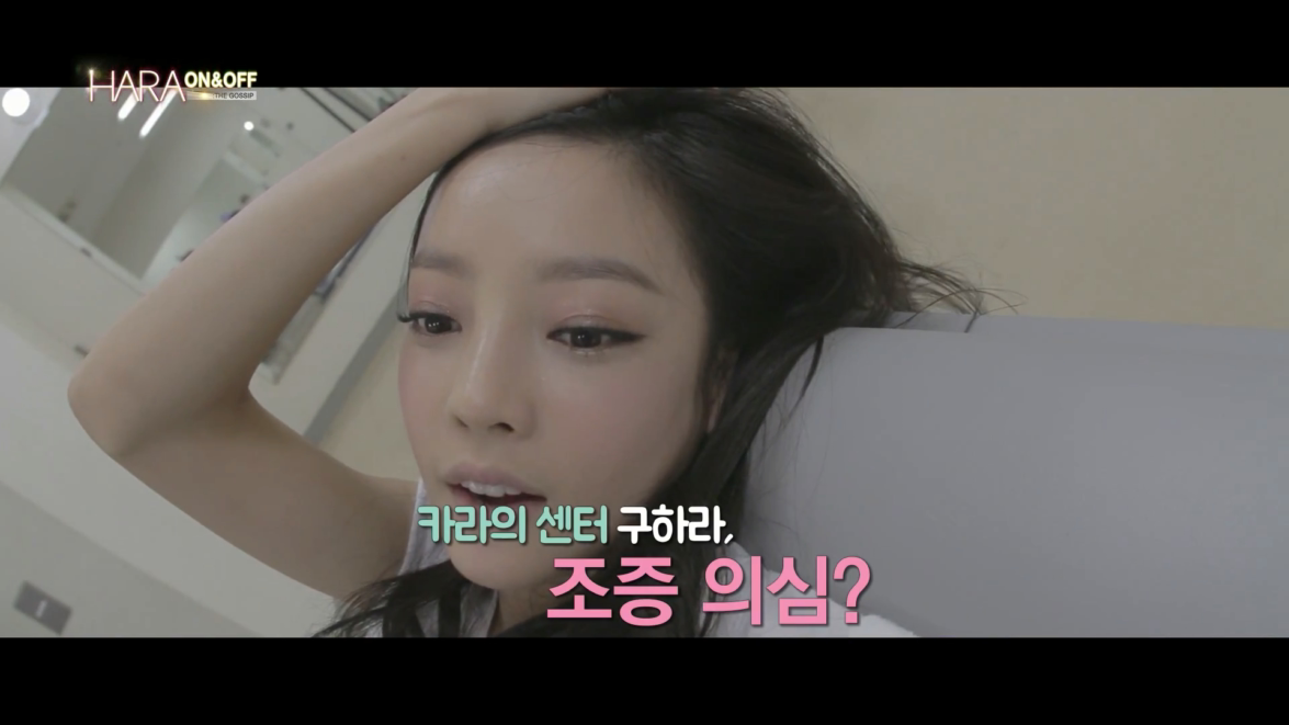 ON&OFF with HARA :the gossip: [News][2014 12 26] Goo Hara introduces