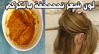 صبغة الكركم لعشاق الشعر الاشقر الذهبي صبغة رهيبة طبيعية 100% تجعل لون شعرك خرافة