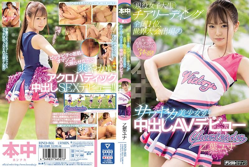 HND-866 Otoha Yuna Beautiful College Cheerleader AV Debut
