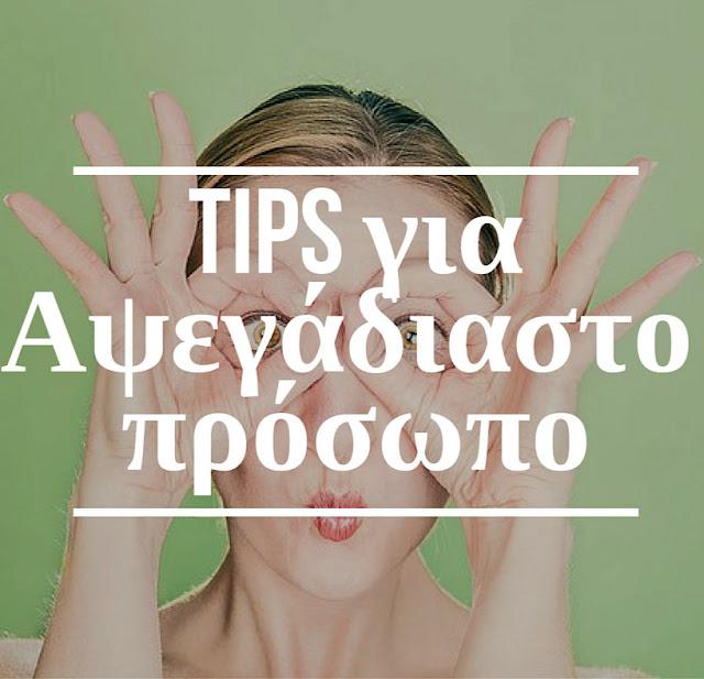 Back to Basics : Tips για καθαρό, αψεγάδιαστο πρόσωπο