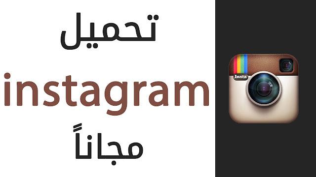 تحميل تطبيق انستقرام 2019 Instagram مجاناً لجميع أنواع الهواتف