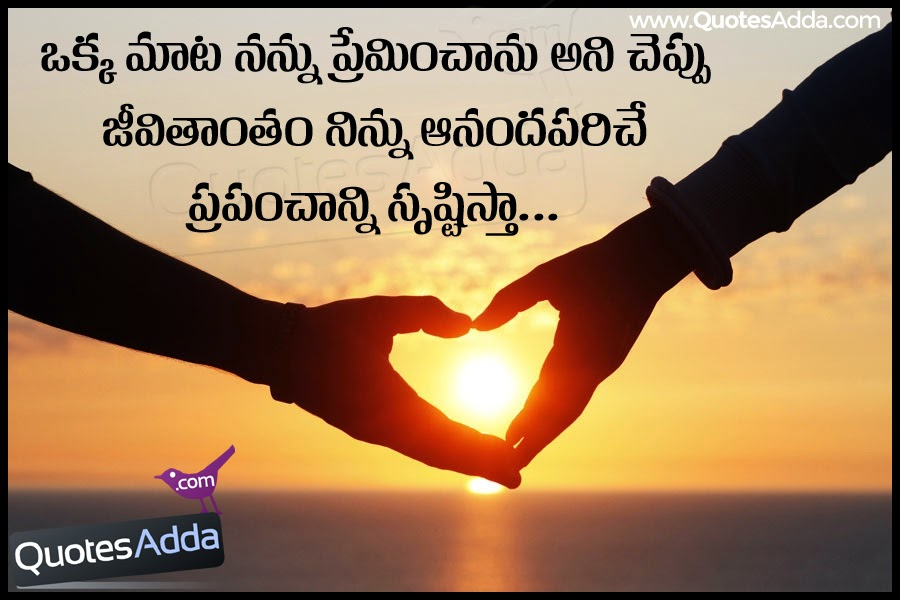 Latest Telugu Love Propose Quotes And Messages Beautiful And Latest
