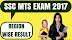 Staff Selection Commission MTS Exam Result 2017 is Out