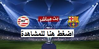 مباراة برشلونة وبي إس في يلا شوت الجديد مباراة برشلونة وبي إس في بطولة دوري أبطال أوروبا.