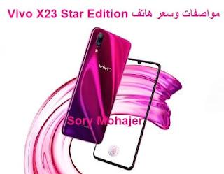 مواصفات وسعر هاتف Vivo X23 Star Edition