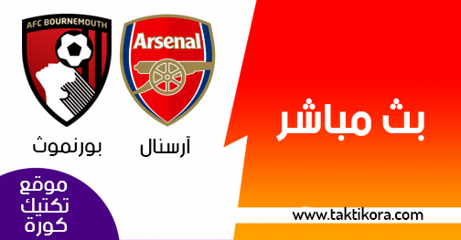 مشاهدة مباراة ارسنال وبورنموث بث مباشر اليوم 27-02-2019 الدوري الانجليزي