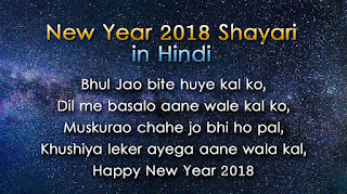 Funny New Year Shayari in Hindi 2018