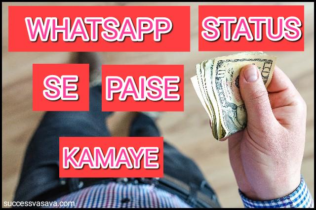 whatsapp status se paise kaise kamaye, whatsapp status se earning kaise kare, whatsapp status upload karke paise kamaye, whatsapp status dalkar paise kamaye,  whatsapp status se daily earning kare 500, 600 kamaye, Earn Money From WhatsApp Status, WhatsApp से पैसे कैसे कमाए , earn money from whatsapp , eaen money from status<