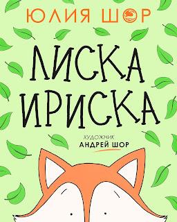 Лиска Ириска электронная книга для детей
