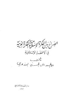 الصراع بين الفكرة الإسلامية والفكرة الغربية في الأقطار الإسلامية - أبو الحسن الندوي