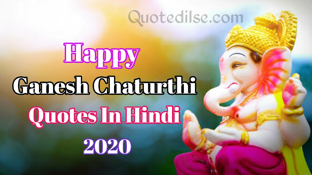 Happy Ganesh Chaturthi Quotes In Hindi 2020