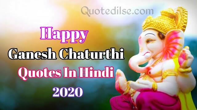 Happy Ganesh Chaturthi Quotes In Hindi 2020