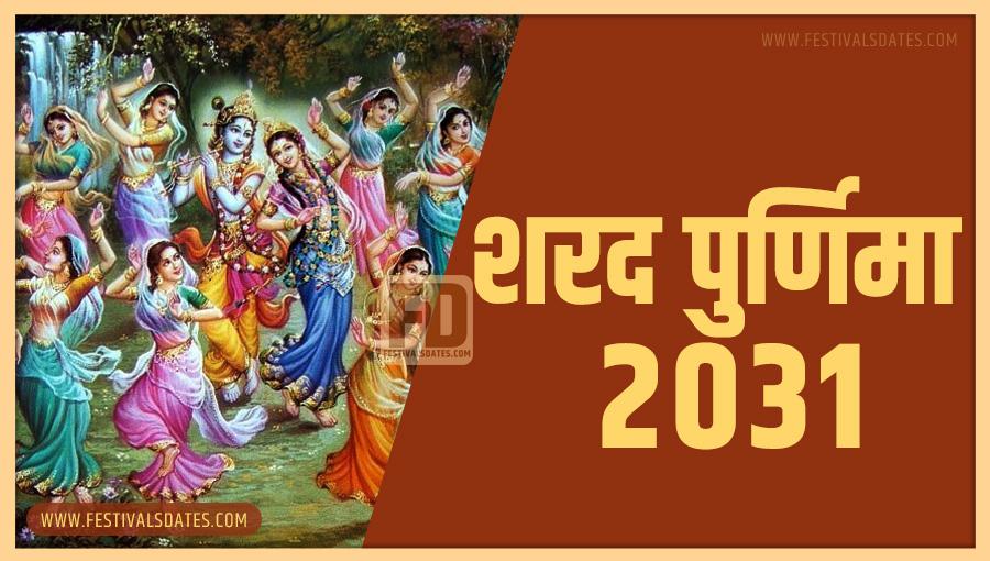 2031 शरद पूर्णिमा तारीख व समय भारतीय समय अनुसार