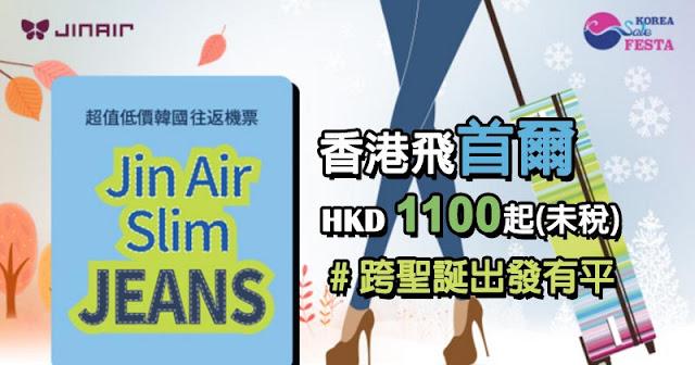 跨聖誕出發+包15kg行李,真航空 香港/澳門 飛 首爾 HK$1100起,優惠至10月19日。