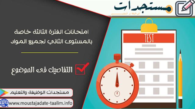 تحميل امتحانات الفترة الثالثة خاصة بالمستوى الثاني لجميع المواد