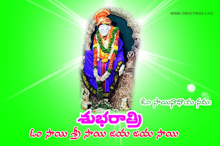 Sai baba good night message greetings in Telugu Language