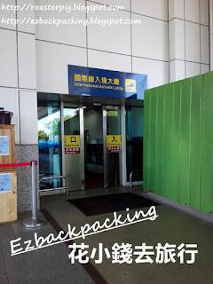 高雄機場捷運站到小港機場