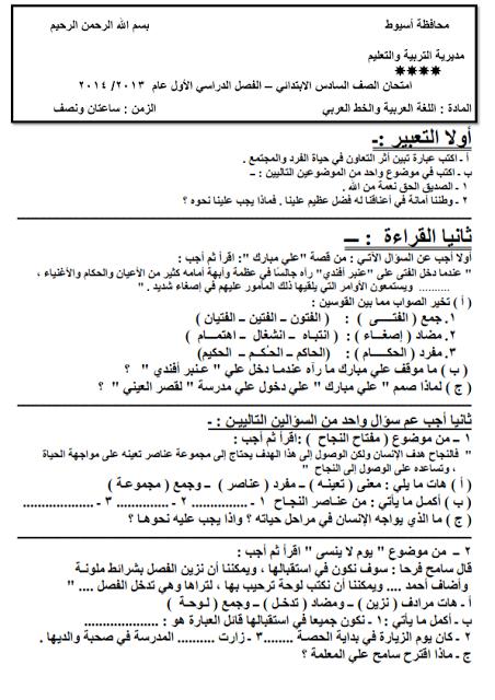 امتحان اللغة العربية الترم الاول 2014 محافظة اسيوط 1.png