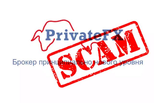 privatefx, scam, forex, форекс, скам, приват, приватфх