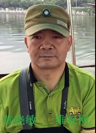 四川维权人士黄晓敏5月18日在成都被警方抓捕 家也被抄