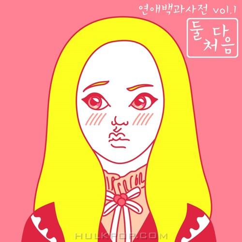 SEO DALDAL, YOO HYUN – 연애백과사전 Vol.1 – Single