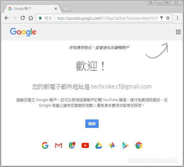 註冊申請 Google 帳戶,建立取得 Gmail 帳號_105