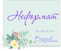 http://kreativartshopp.blogspot.ru/2017/08/32.html