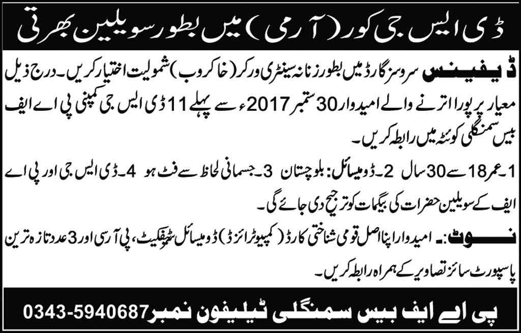 Jobs In Pakistan Army DSG Core Sep 2017