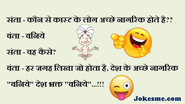 baniya funny jokes