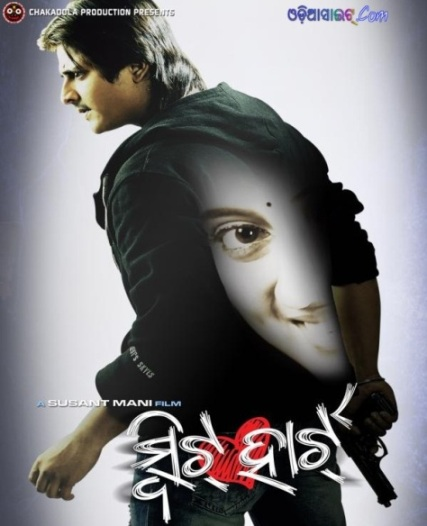 sweetheart-odia movie-film-oriya