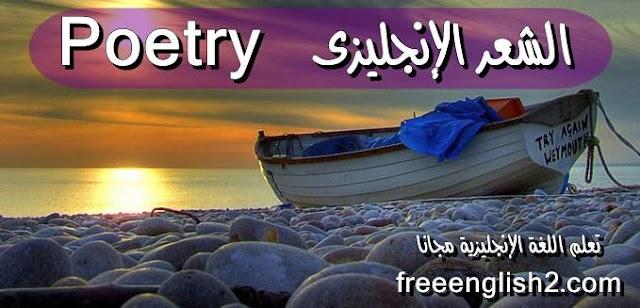 Poetry الشعر الإنجليزى