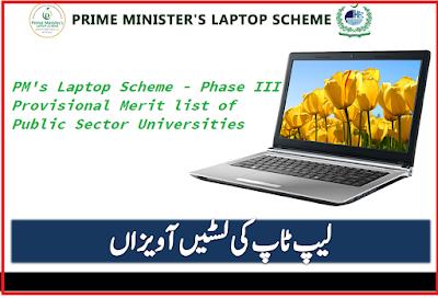 PM's Laptop Scheme - Phase III Provisional Merit list of Public Sector Universities