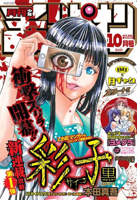 La revista Monthly Shonen Champion ha anunciado que Saiko~Kuro, obra original de Shingo Honda, llegará a su final este 6 de febrero.