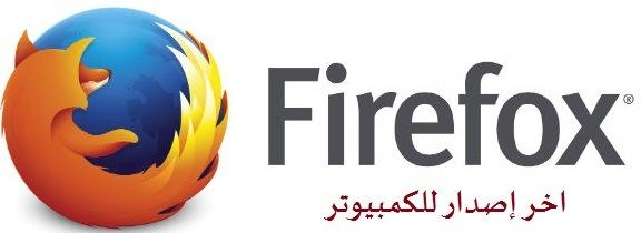تحميل برنامج موزيلا فايرفوكس Download Mozilla Firefox 2016