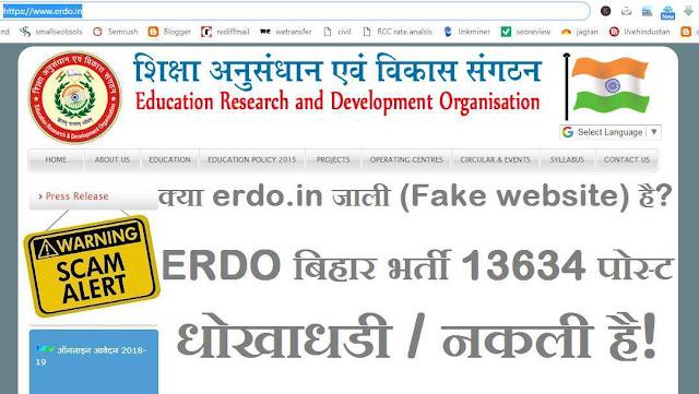 bihar-fake-recruitment-website-scam