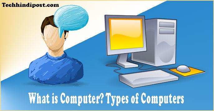Computer Kya Hai कंप्यूटर कितने प्रकार के होते है