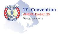 17ο Ετήσιο Συνέδριο Περιφέρειας #25