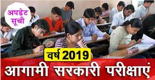 आगामी प्रतियोगिता परीक्षाएं वर्ष 2019