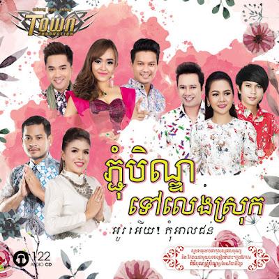 Town CD Vol 122