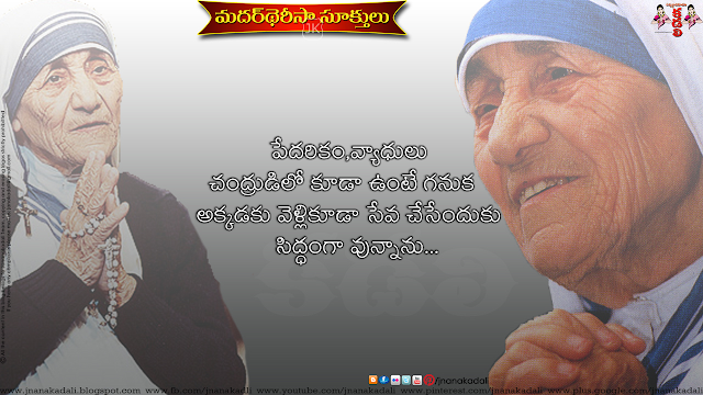 Best Mother Teresa Sayings in Telugu Language, Mother Teresa Indian Quotations, Mother Teresa New Latest Quotations, Mother Teresa Online Wallpapers, Latest Telugu Mother Teresa Quotes Adda , Telugu Mother Teresa Images