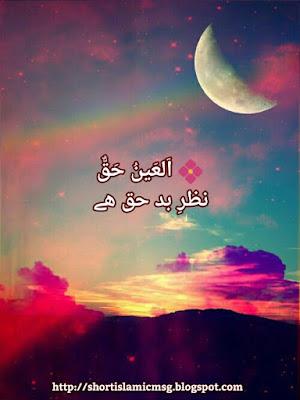 hadees urdu  (5)