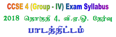 TNPSC CCSE 4 (Group IV) Syllabus and Scheme of Exam Tamil Download as PDF