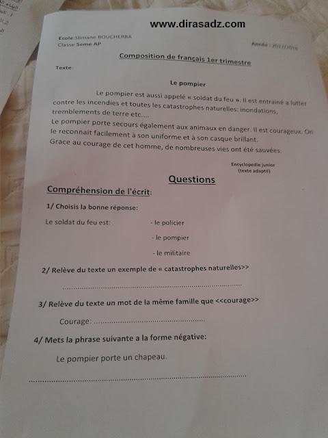 اختبار الفرنسية الخامسة ابتدائي الفصل الاول الجيل الثاني
