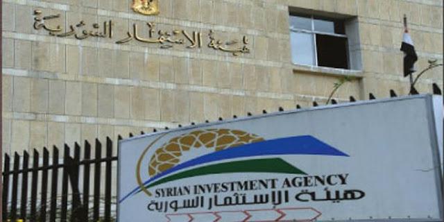 هيئة الاستثمار بالسويداء: تقديم استمارات المستثمرين الراغبين بالحصول على شراكة عمل خلال أسبوع